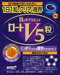 目のサプリメント ロートv5