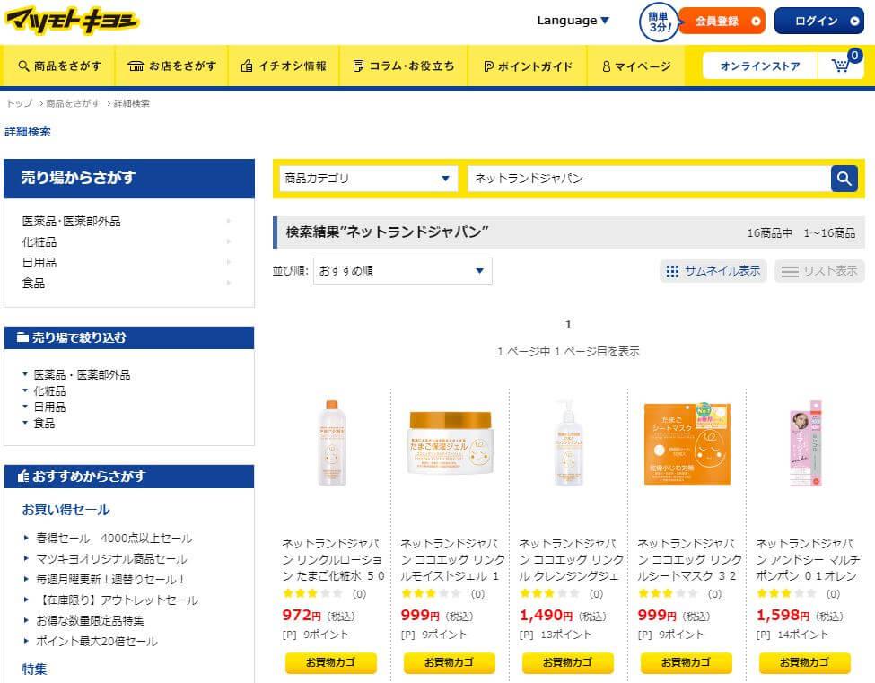 卵殻膜化粧品 マツキヨ
